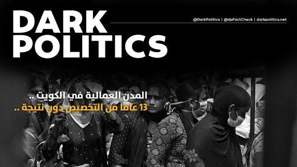 المدن العمالية في الكويت .. ١٣ عاما من التخصيص دون نتيجة