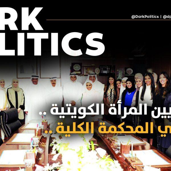 مسار تعيين المرأة الكويتية قاضية في المحكمة الكلية