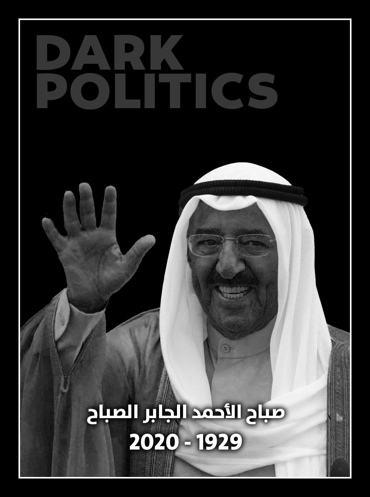 غلاف - رحيل الشيخ صباح الأحمد