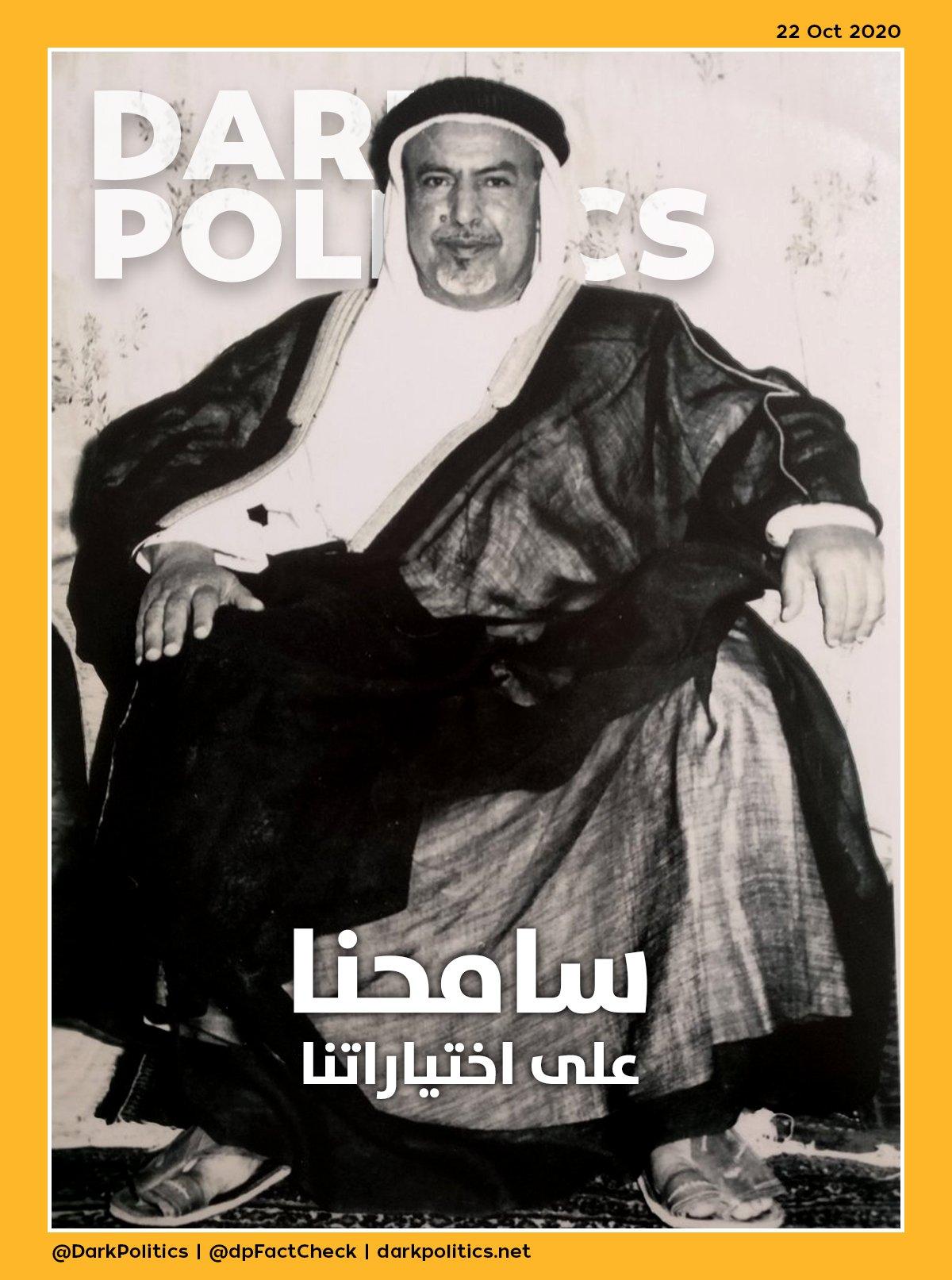 غلاف أكتوبر 2020 - مجلس أمة 2016