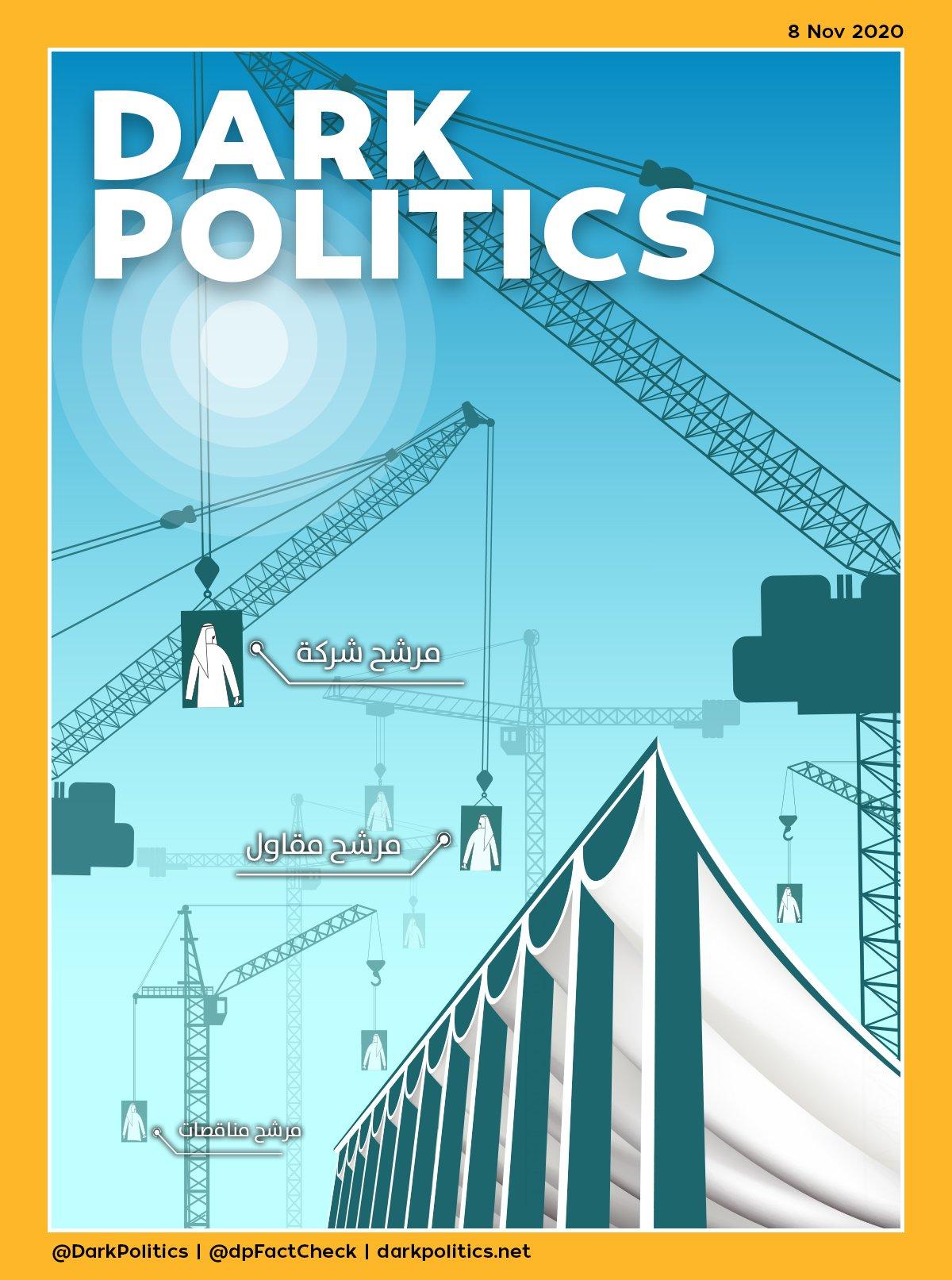غلاف نوفمبر 2020