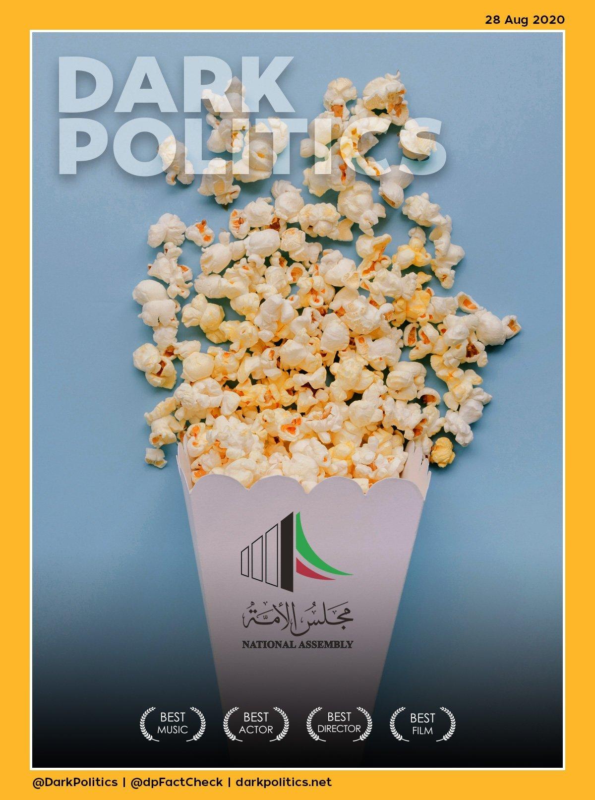 غلاف أغسطس 2020 - مجلس الأمة