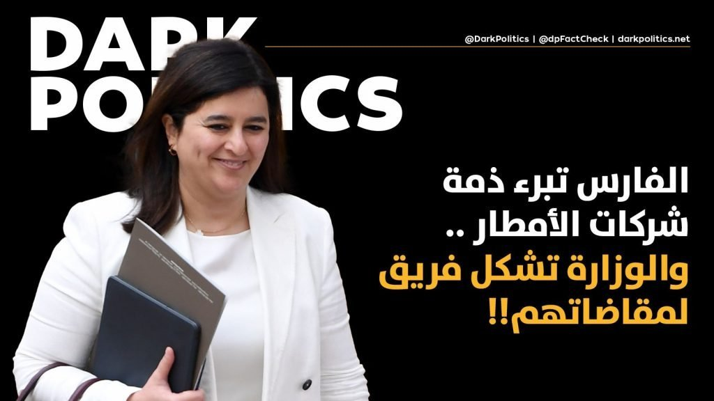 الفارس تبرء ذمة شركات الأمطار .. والوزارة تشكل فريق لمقاضاتهم!!