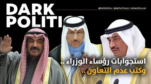 استجوابات رؤساء الوزراء .. وكتب عدم التعاون