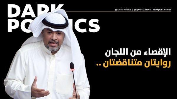 النائب عمر الطبطبائي .. الإقصاء من اللجان .. روايتان متناقضتان